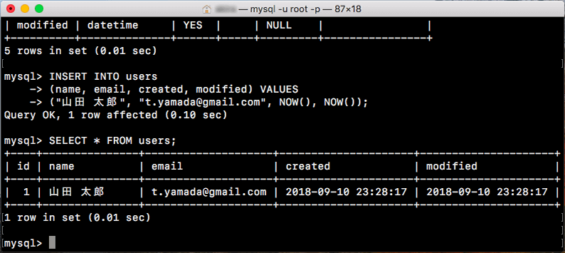 MYSQL レコードの確認