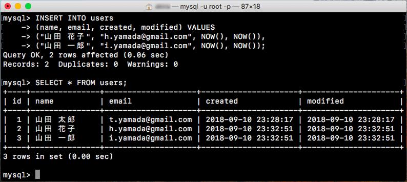 MySQL レコードを複数追加