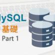 データベース MySQLの基礎 Part1