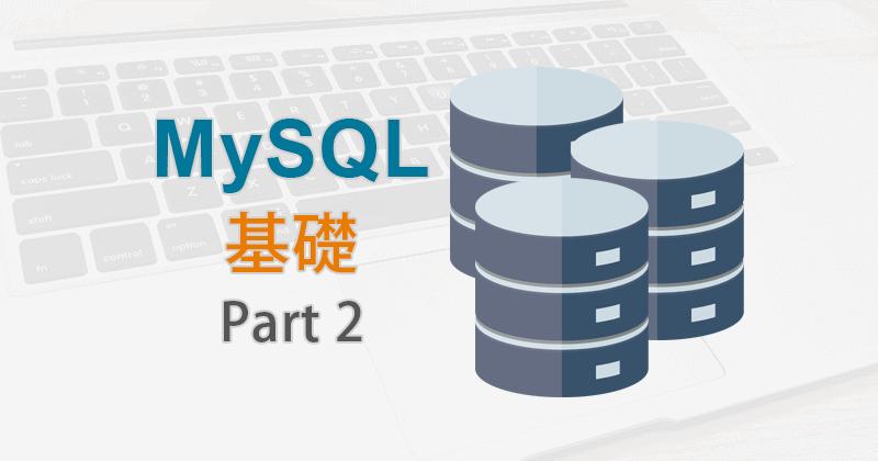 データベース MySQLの基礎 Part2