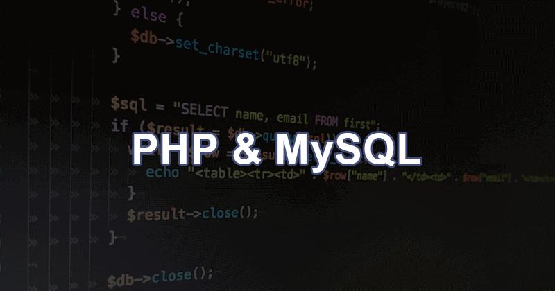 PHPでMySQL データベースに接続する