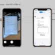 Dropboxアプリで紙媒体の資料などをスキャンしてPDFファイルとして保存する