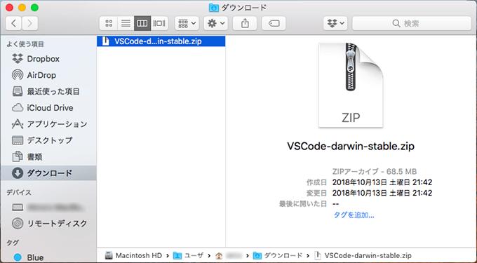 ダウンロードフォルダのVisual Studio Codeの圧縮ファイルを展開