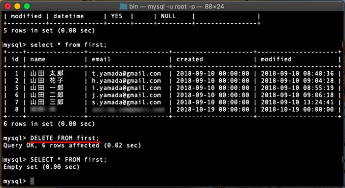 データベースのテーブルのすべてのデータをコマンド操作で削除