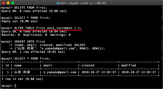 auto_increment(オートインクリメント)の連番をコマンド操作でリセット