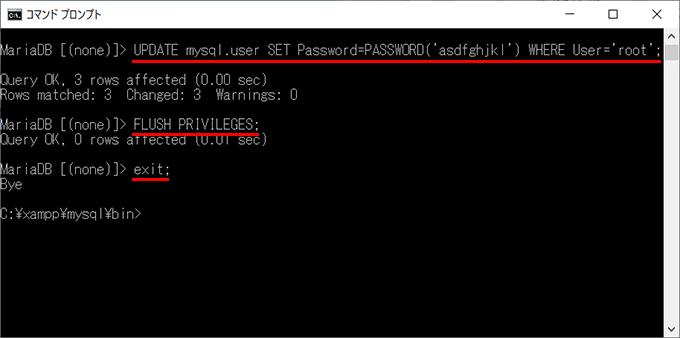 XAMPPやMAMPでMySQLのrootユーザーのパスワード変更する