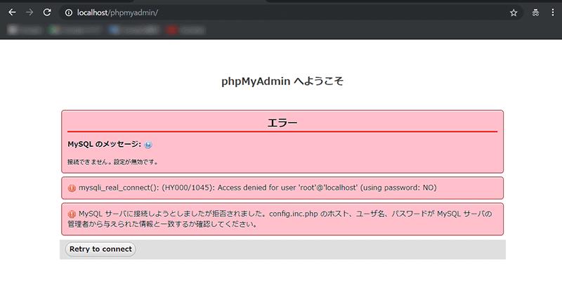 phpMyAdminのエラーメッセージ