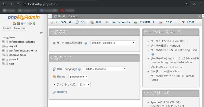 phpMyAdminの画面の確認