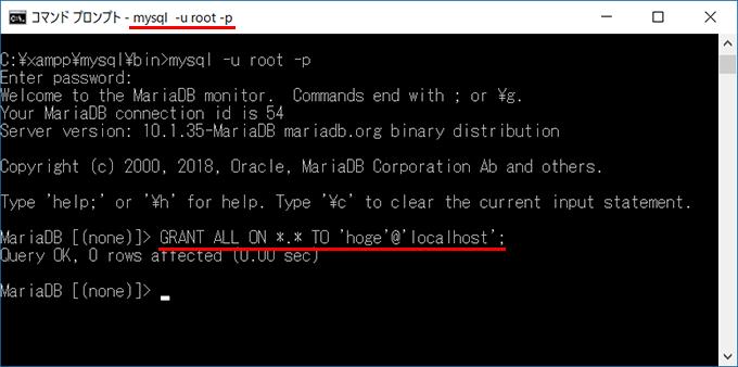 XAMPPでデータベースのユーザー権限を追加