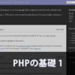 PHPの基礎1 プログラミング言語PHP入門