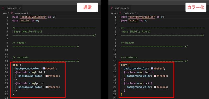 Visual Studio Codeの括弧類(ブラケット)のカラー化