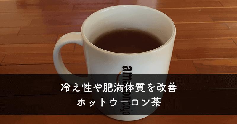 冷え性や肥満体質に悩まれている方に最適なホットウーロン茶の効果