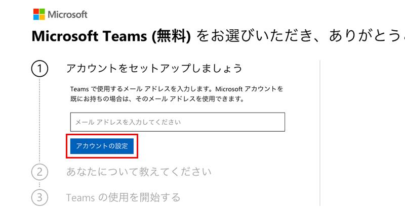 Microsoft Teamsの導入02