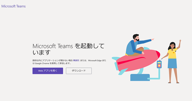 Microsoft Teamsの導入05
