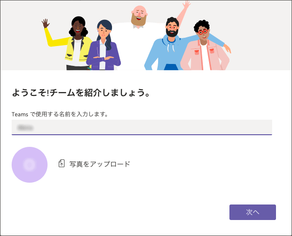 Microsoft Teamsの導入06