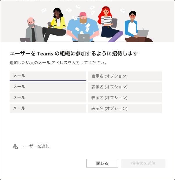 Microsoft Teamsの導入07