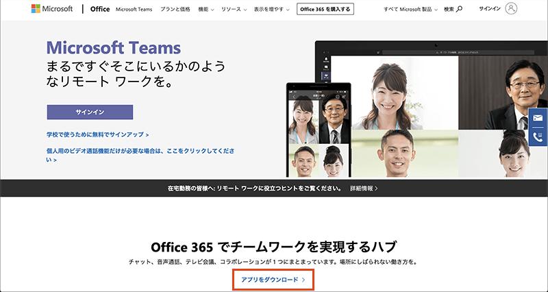 Microsoft Teamsのアプリのダウンロード