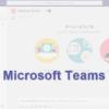 グループチャットができる無料で使えるMicrosoft Teamsの導入の流れ
