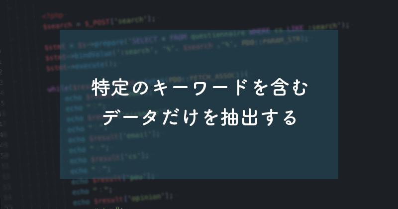 MySQLで特定のキーワードを含むデータだけを抽出する