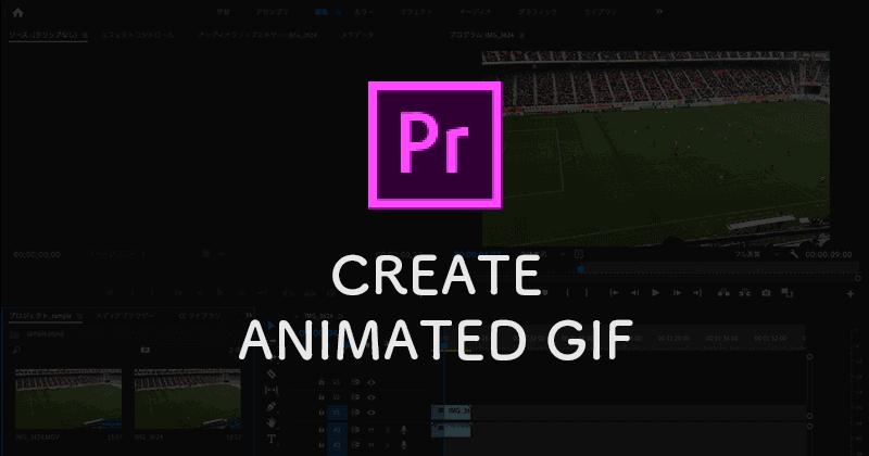 AdobeのPremiere Proを使って動画をアニメーションGIFで出力する
