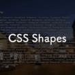 CSS Shapesを使ってコンテンツ要素のレイアウトを自由にデザインする
