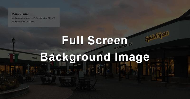 HTMLとCSSで全画面に背景画像を表示させる方法