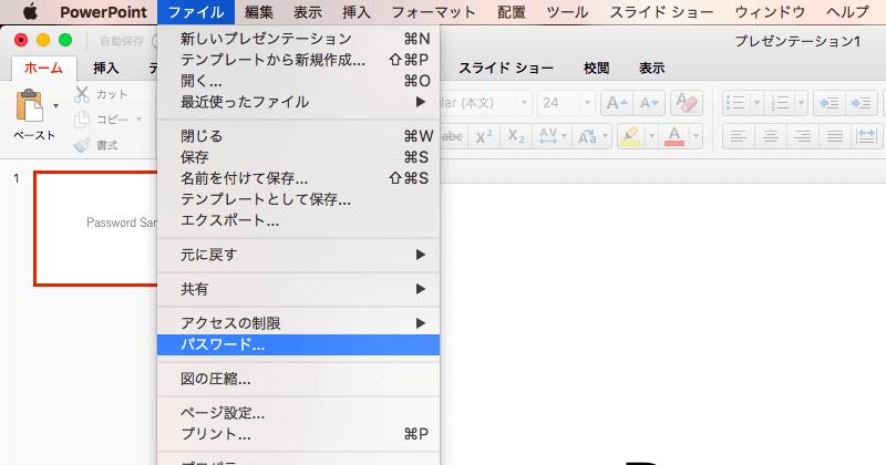 PowerPointにパスワードを設定する01