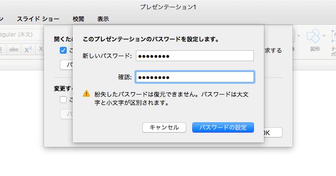 PowerPointにパスワードを設定する03