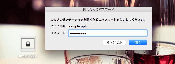PowerPointにパスワードを設定する04