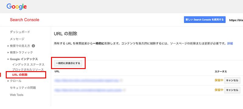 Google Search Consoleでのページ削除設定01