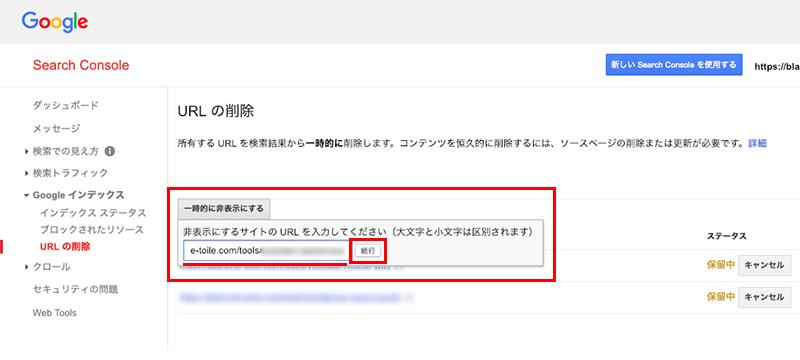 Google Search Consoleでのページ削除設定02