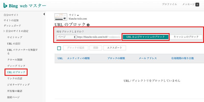 Bing Webマスターツールでのページ削除設定01