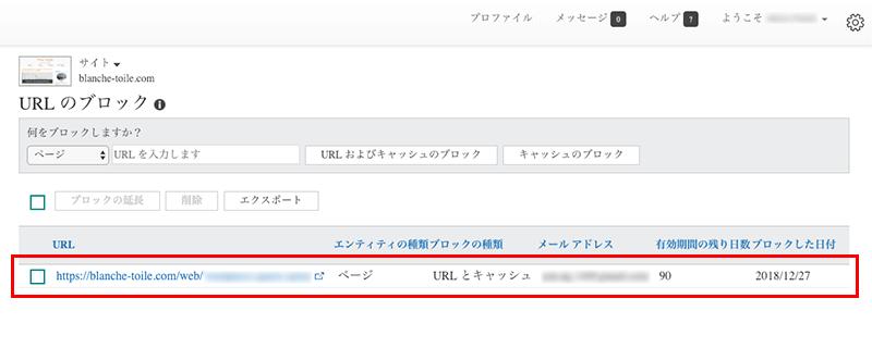 Bing Webマスターツールでのページ削除設定02