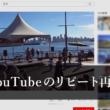 YouTube動画をリピート再生(ループ再生)する方法