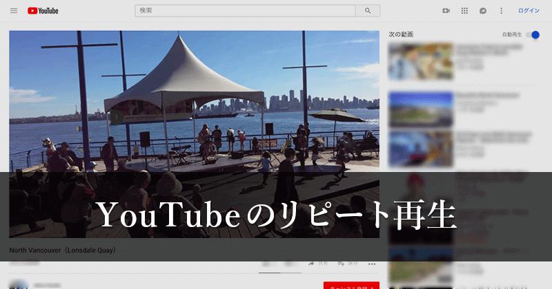 YouTubeの動画や音楽をリピート再生(ループ再生)する方法