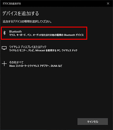 Windows 10のBluetooth接続