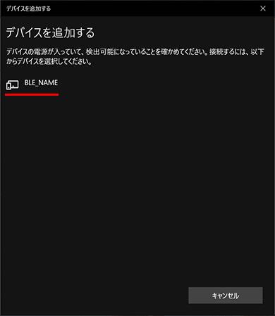 Windows 10でBluetoothで接続するデバイスを検出