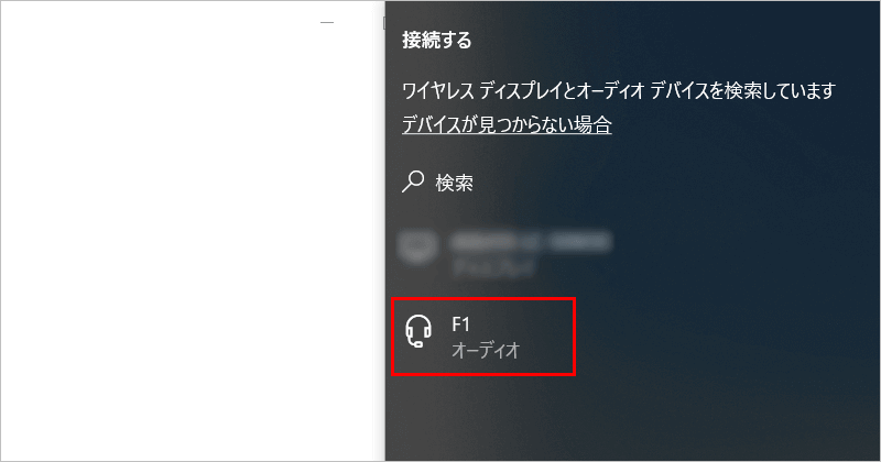 Windows 10のBluetooth接続02