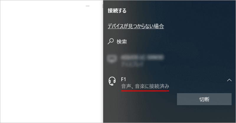 Windows 10のBluetooth接続の確認