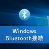 Windows 10のBluetooth機能でいろんなデバイスと接続する方法