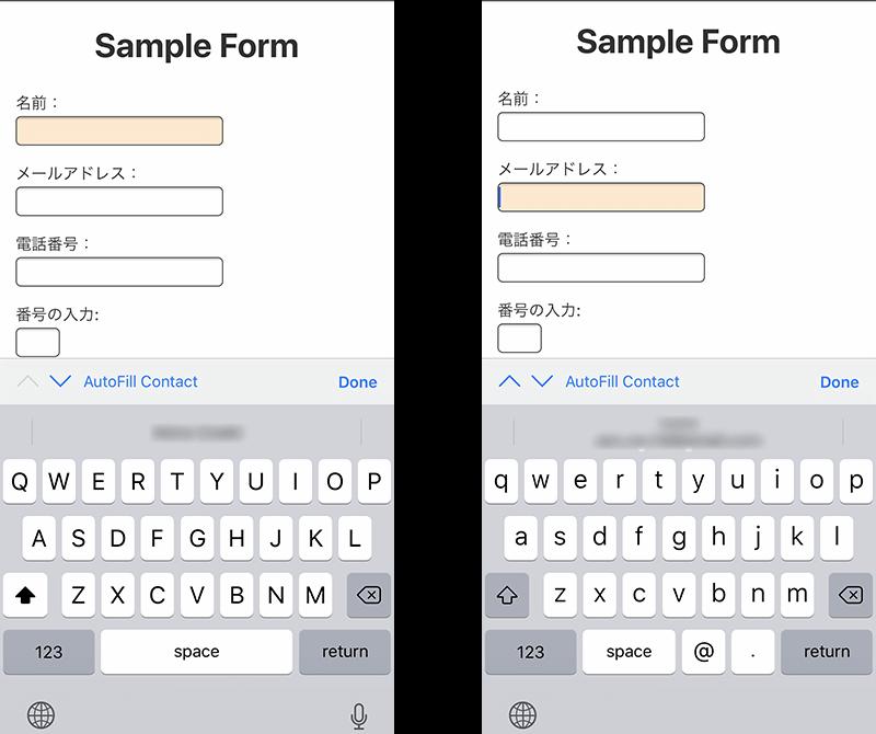 input要素のtype属性「email」