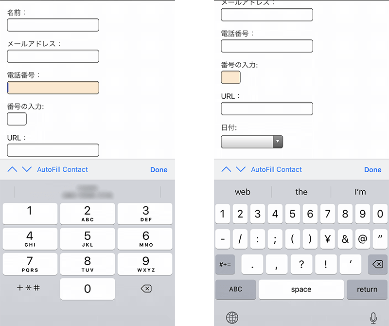 input要素のtype属性「tel」「number」