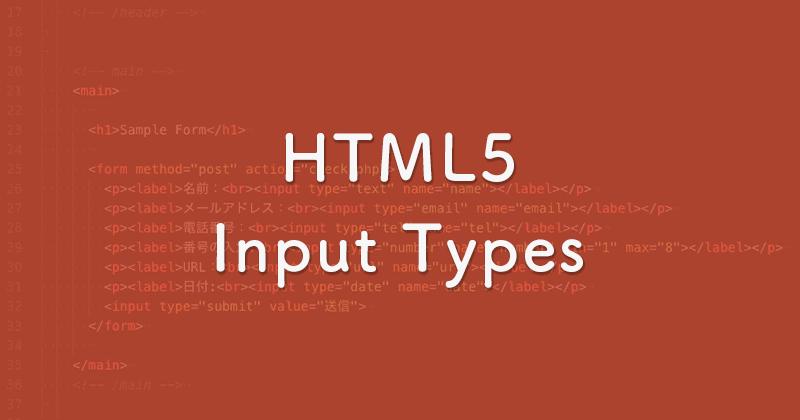 HTML5でWebユーザビリティを向上させるフォーム入力欄の構築
