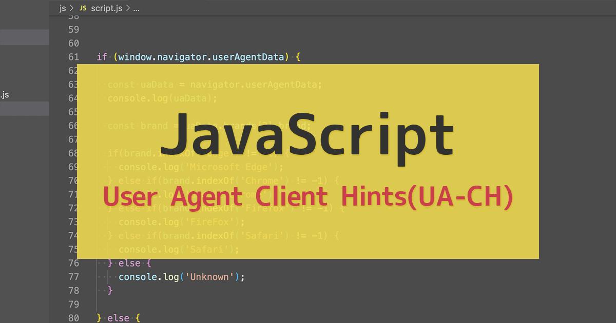 JavaScriptでユーザーが利用しているWebブラウザを判定して処理を変える