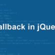 jQueryで複数のアニメーションを順番に実行する方法