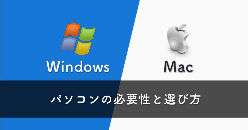 デジタル時代におけるパソコンの必要性とWindowsとMacの選び方