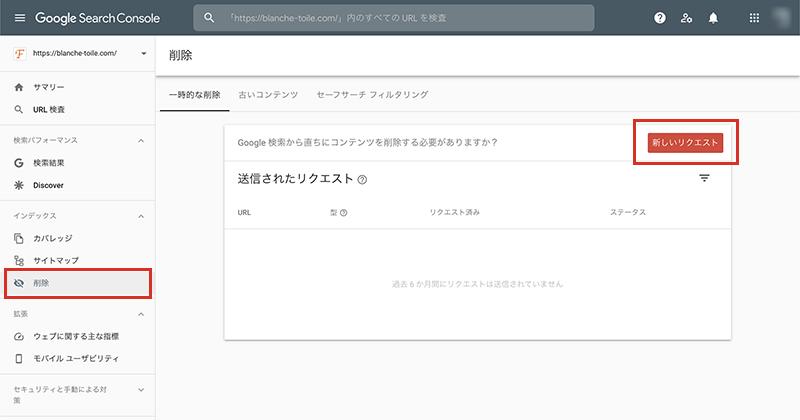 Google Search ConsoleでのURL削除のリクエスト