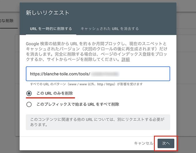Google Search Consoleで設定したURLのみを一時的に削除
