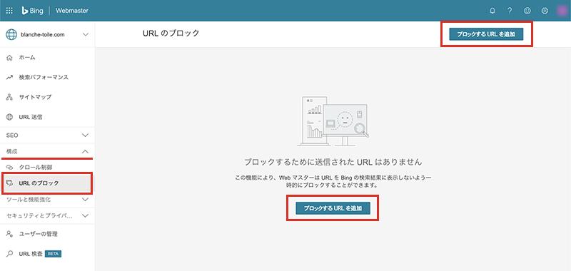 新バージョンのBing WebマスターツールでのURLのブロック