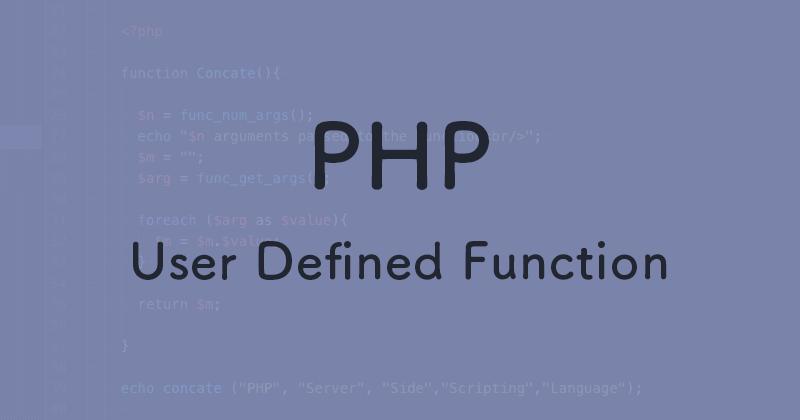 PHPスクリプトのユーザー定義関数の作成方法